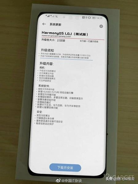 Real photos of Huawei smartphone published on a proprietary operating system and a camera under the screen