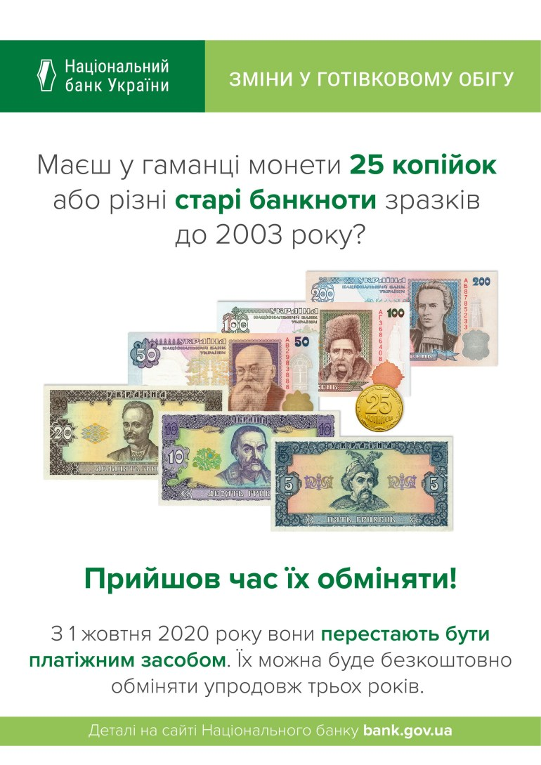 NBU withdraws from circulation a coin with a denomination of 25 kopecks (and old banknotes until 2003) from October 1, 2020